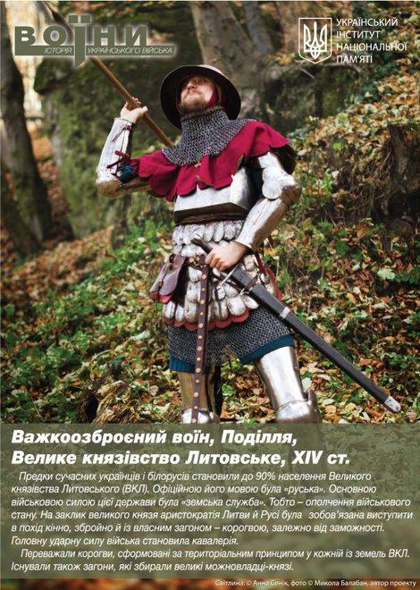 «ВОЇНИ. Історія українського війська» 5